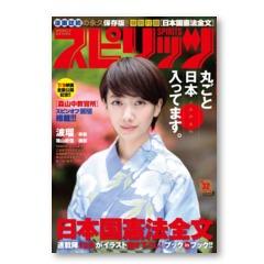 話題沸騰「日本国憲法全文」付録「スピリッツ」売り切れ続出、ならばKindleでしょ