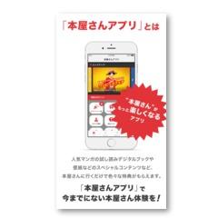 「書店へ行くだけで得するアプリ」で『ONE PIECE』『ジョジョ』『亀有』の検定実施中