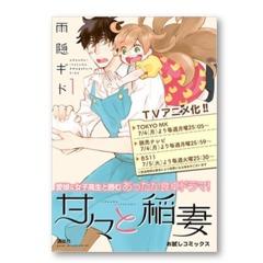 ごはんものコミック『甘々と稲妻』1巻がアニメ放送開始で無料、最新7巻も20%オフ