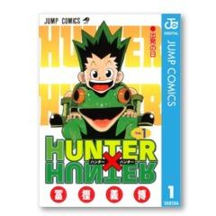 「HUNTER×HUNTER」復活祈念! 冨樫義博は普段から残酷な空想をしているのか