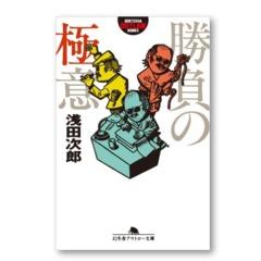 「これは負け馬投票券だ!」直木賞作家浅田次郎が競馬で食ってた時代の仰天話セール中