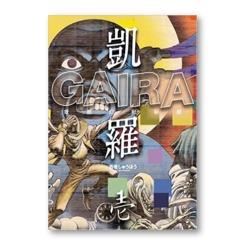 板橋しゅうほうの奇天烈傑作『凱羅』Kindle版1巻が0円