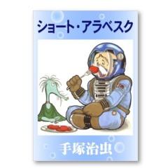 手塚治虫『ショート・アラベスク』7/13日替わりセール99円、大人のお色気もあります