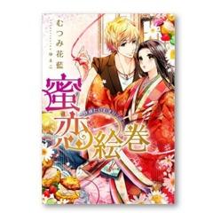 切ない恋愛+濃いめの官能シーンで大人気ティーンズラブ小説の名作『蜜恋絵巻』