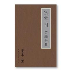 栗本薫の未刊行作品が電子本シリーズで続々刊行決定
