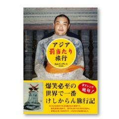 「クレイジージャーニー」丸山ゴンザレスの危険すぎる過去『アジア罰当たり旅行』