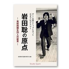 天才・岩田聡のご褒美回路は「ポケモンGO」に繋がっているのか