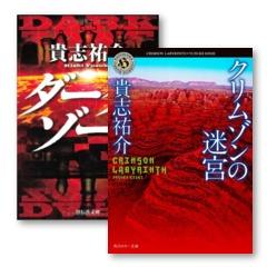 貴志祐介の傑作デスゲーム『クリムゾンの迷宮』がセールで100円