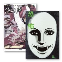 めちゃくちゃ怖いトラウマ恐怖漫画・ベスト18