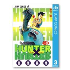 殺し屋におけるプロとアマの違い「HUNTER×HUNTER」3巻を振り返る
