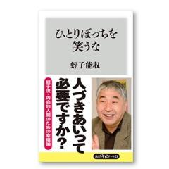 安倍首相は戦争に近づいているようで怖い。蛭子能収『ひとりぼっちを笑うな』今なら100円