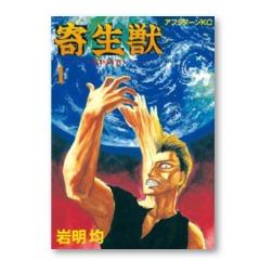 歴史的大傑作『寄生獣』0円のチャンス。ぜひ読むがいい読むべき、読め
