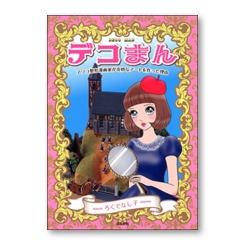 ポップでキュートな女性器アート。ろくでなし子のプレミア本『デコまん』50円