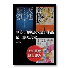 『天地明察』『光圀伝』『はなとゆめ』冲方丁傑作350ページタダ読みキャンペーン中