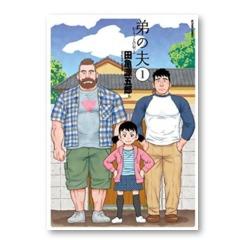 ゲイ差別から目を背けるな。差別してしまう自分と戦え『弟の夫』1巻が100円