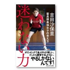 霊長類最強女子・吉田沙保里『迷わない力』吉田家に生まれるとは、そういうことだ