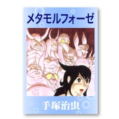 クズ人間は虫に改造することになりました 手塚治虫傑作短篇集『メタモルフォーゼ』Kindle月間セール99円
