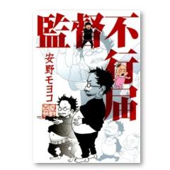 庵野秀明「シン・ゴジラ」に安野モヨコキャラ名発見。夫婦エッセイ漫画『監督不行届』再読