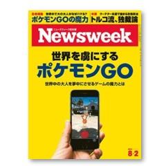 「Newsweek」の「ポケモンGO」特集がどうかしている、NYでも歩きポケモン注意報