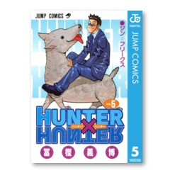 「HUNTER×HUNTER」5巻。ゾルティック家の飼い犬・ミケの食事が速すぎる