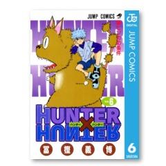 「HUNTER×HUNTER」6巻。ヒソカが天空闘技場に残した「青い果実」