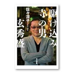 歌舞伎町でどん底の人を救う男の凄絶な過去『駆け込み寺の男 -玄秀盛-』