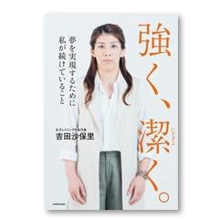 吉田沙保里が東京オリンピックに賭ける思い『強く、潔く。夢を実現するために私が続けていること』
