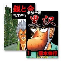 「アカギ」「黒沢」「 涯」…Kindle Unlimitedに福本伸行作品続々投入