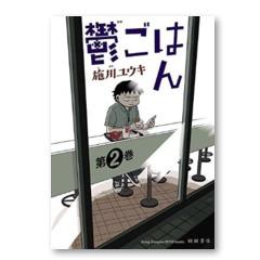 施川ユウキ『鬱ごはん』ぼっち飯が怖くて戦慄(←誰もどーも思ってへんわ)
