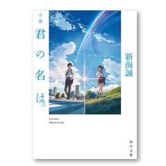 新海誠最新作『君の名は。』小説版を読んでみた