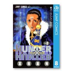 「HUNTER×HUNTER」8巻。マゾヒストの喜んだヴェーゼのSMシーン