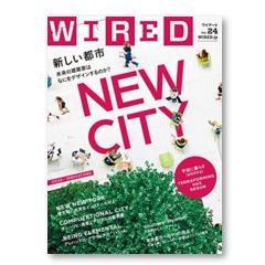 「WIRED 」最新号で世界各地の未来都市開発がわかる