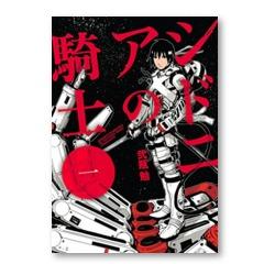 『シドニアの騎士』1〜3巻まで0円、巨大ロボットに乗って女子にモテモテである