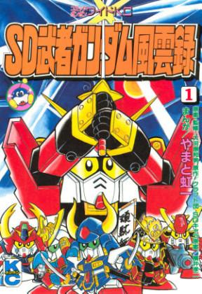 「騎士ガンダム」「SD武者ガンダム」…「コミックボンボン」のコミックが電子書籍で続々復活