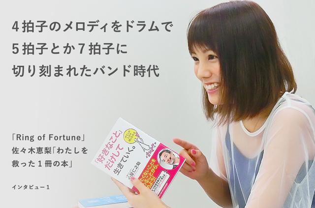 「Ring of Fortune」佐々木恵梨「わたしを救った一冊の本」インタビュー1