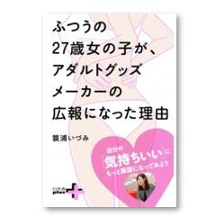 美人すぎるTENGA広報が語る「女子のオナニー事情」幻冬舎plus+の新刊