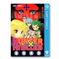 『HUNTER×HUNTER』9巻を振り返る。無双シリーズで使いたくなるウボォーギン