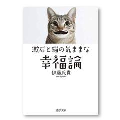 実は犬派かもしれない夏目漱石『漱石と猫の気ままな幸福論』