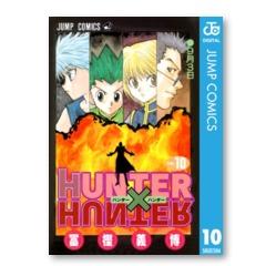 『HUNTER×HUNTER1』10巻。拷問尋問を一蹴した男たち