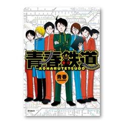 鉄道路線擬人化コメディ『青春鉄道』シリーズ全電書化。やさぐれる上越新幹線、ショタの長野新幹線