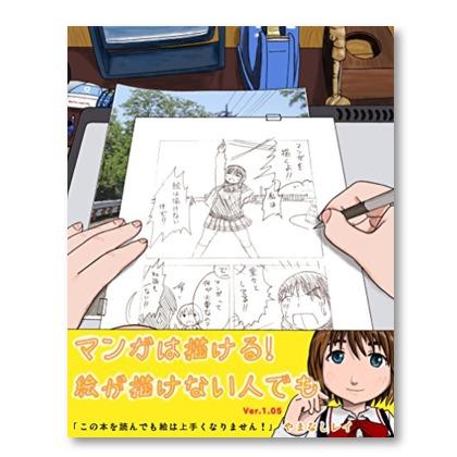 本当の本当に絵が描けない人のための入門書『マンガは描ける!絵が描けない人でも』