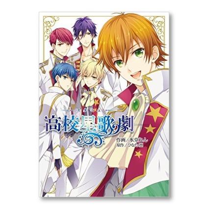 『スタミュ・高校星歌劇』綾薙学園に通いたいと子供に言われたらどうしよう♡