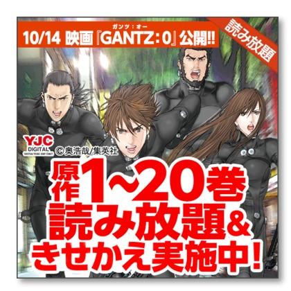 「GANTZ:O」公開記念で奥浩哉のSFアクション『GANTZ』が20巻まで無料