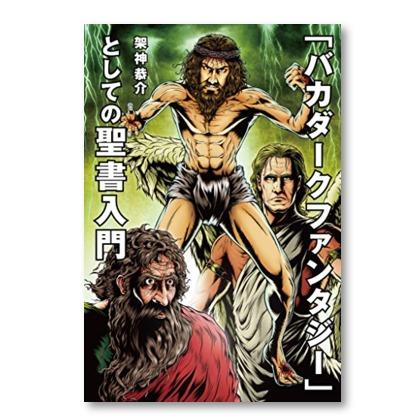 月9「カインとアベル」に備えて『「バカダークファンタジー」としての聖書入門』を読んだらヤバイ