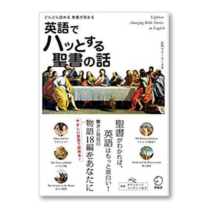 月9「カインとアベル」英語と聖書が両方わかる『英語でハッとする聖書の話』