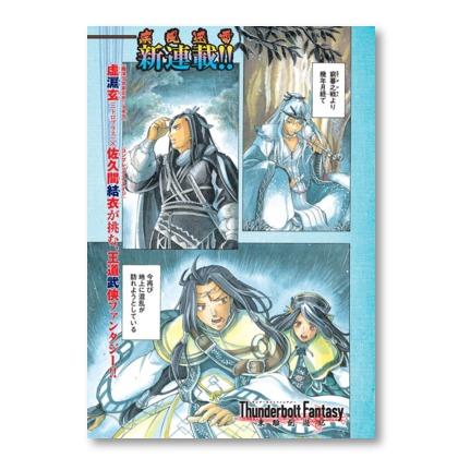 虚淵玄原案「Thunderbolt Fantasy 東離劍遊紀」コミカライズ1話無料公開中