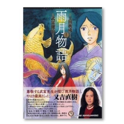 『鈴木先生』武富健治最新作は漫画訳『雨月物語』ホラーなのに妙に笑えてしまう