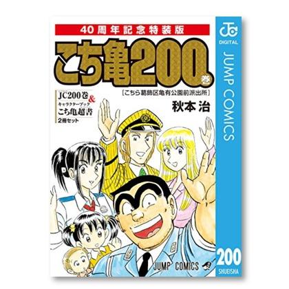 品切れ『こち亀』最終200巻特装版、 kindle版は10月4日発売