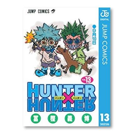 「HUNTER×HUNTER」13巻を振り返る。マニア・コレクターの苦しみ