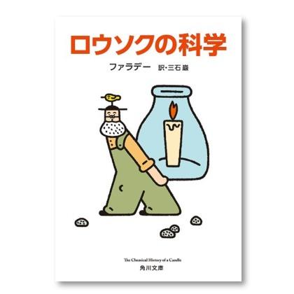 ノーベル賞受賞大隅良典は『ロウソクの科学』で科学を志した